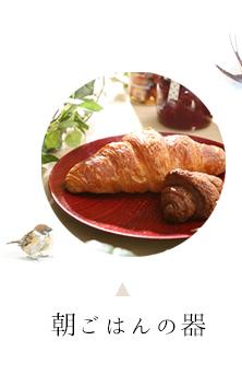 朝ごはんの器